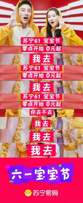 苏宁易购突然官宣六一宝宝节 5月26日召开掰头大会