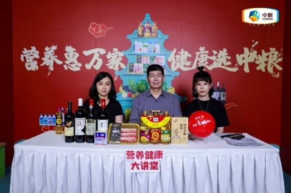 中粮集团:科技赋能膳食营养 铸造粮油食品国民品牌