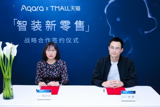 """引领行业   Aqara&天猫达成""""智装新零售""""战略合作"""