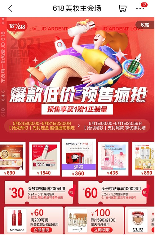 京东美妆618预售火爆:参与预售用户数同比去年翻一番