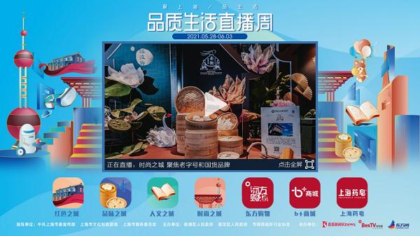 """爱上海、品生活 第二届""""品质生活直播周""""登陆百视通大屏"""