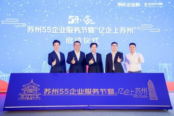 """苏州55企业服务节正式启动 首个""""京东企业会员服务中心""""落地苏州工业园"""