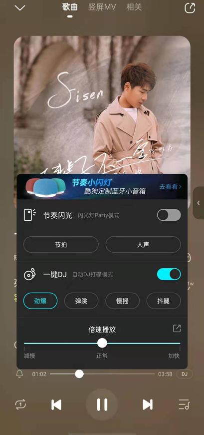 """酷狗""""一键DJ""""入选第二十二届中国专利奖"""