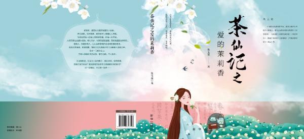令人瞩目的长篇神幻小说《茶仙记之爱的茉莉香即》即将出版