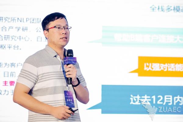第六届浙江大学校友创业大赛百强行业赛首战告捷