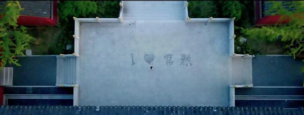 刘牧献唱常熟市旅游推广曲《常来常熟》,中国旅游日向你发出邀约