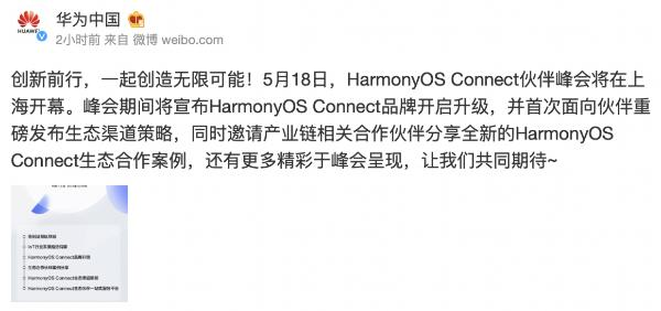 HarmonyOS Connect伙伴峰会将在上海召开