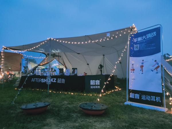 韶音 ×Fuga Camp,在露营中体验运动耳机的无穷魅力