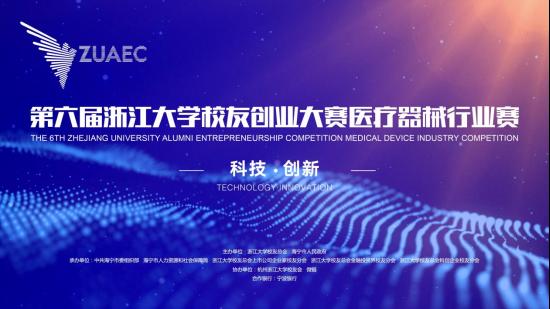 第六届浙江大学校友创业大赛医疗器械行业邀请赛举办在即