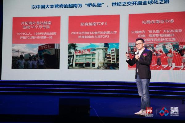 """深圳国际品牌周正式开幕,TCL受邀发表""""品牌的全球化之路""""演讲"""