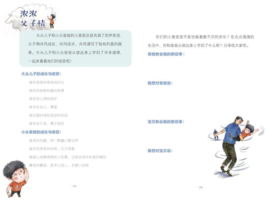 """智慧熊文化携手""""围裙妈妈"""",独家版权打造""""大头儿子""""三十周年纪念版"""