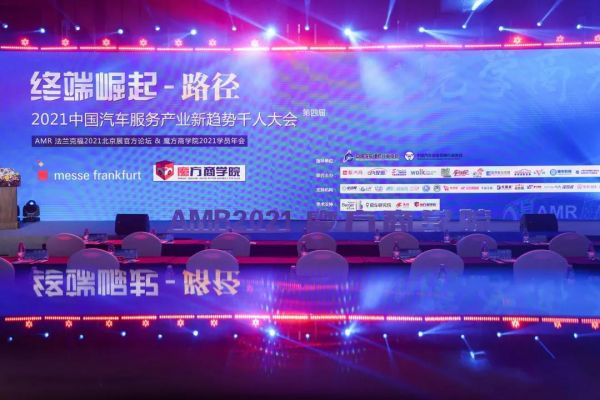 """德师傅荣获中国汽车后市场""""最佳商业模式创新奖"""""""