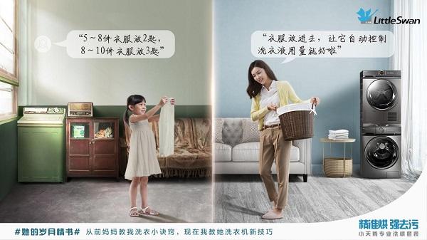 """小天鹅携""""她的岁月情书""""重磅来袭,以专业守护向每一位母亲致敬"""