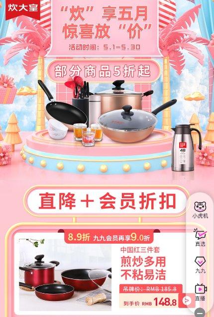 """炊大皇精品厨具五折起 """"真快乐""""APP""""炊""""响5月号角"""