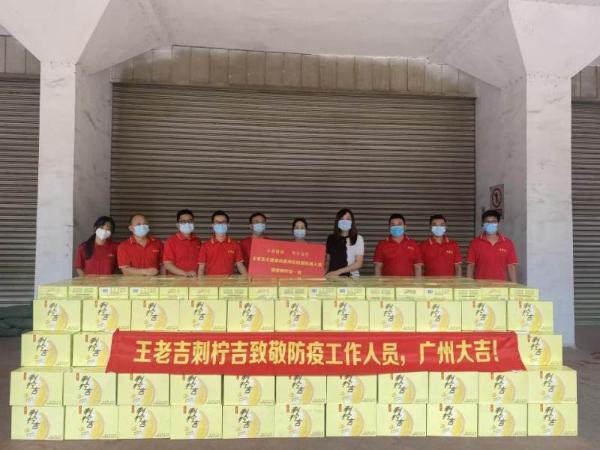 """广州大吉!王老吉大健康开展""""高温关爱""""行动支援广州防疫一线"""