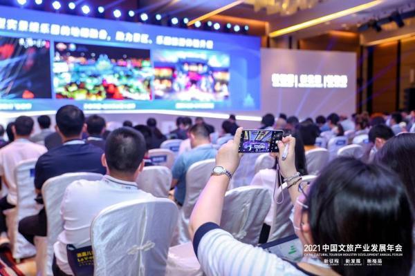 腾讯侯淼:数字IP融合实景体验,助力文旅创新发展 2021中国文旅产业发展年会