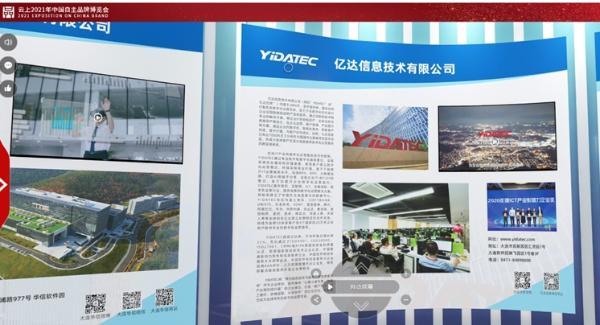 亿达信息亮相中国品牌日,彰显数字化运营品牌实力