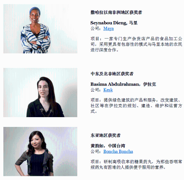 """卡地亚揭晓2021年度""""卡地亚女性创业家奖"""" 获奖者名单"""