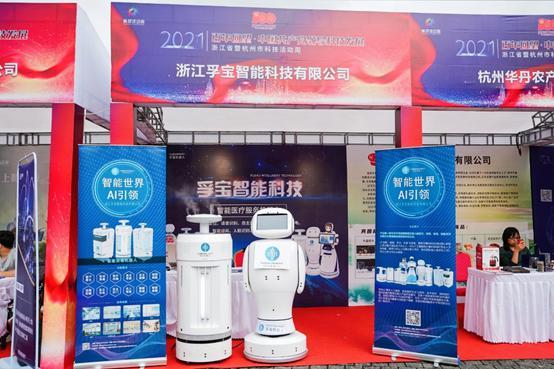 孚宝机器人亮相浙江省科技活动周开幕现场