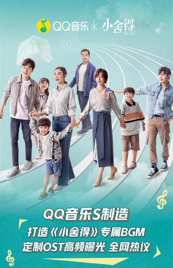 深度联动年度爆款剧集,QQ音乐携手《小舍得》用音乐释放治愈能量