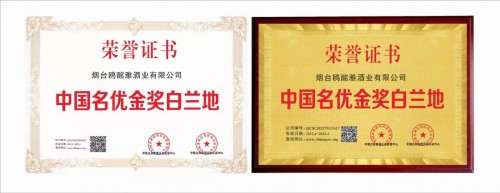 烟台鸥酩雅酒业—中国名优金奖白兰地的获得者,雅香型白兰地的开创者