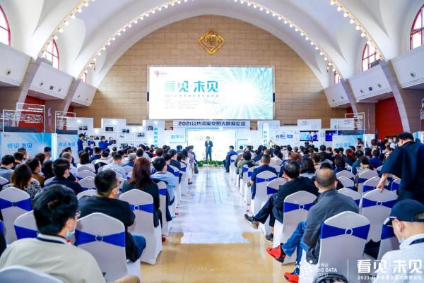 《数字交易——公共资源交易数字化转型白皮书》正式发布