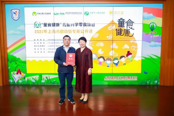 """懂零食,知健康""""童食健康""""儿童科学零食项目在沪正式启动"""