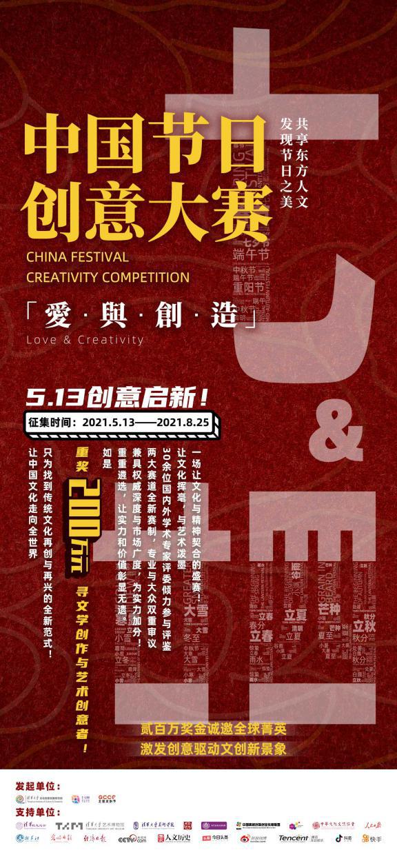 「中国节日创意大赛」正式启动 200万加冕文创精英