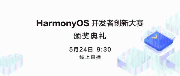 HarmonyOS开发者创新大赛颁奖礼 见证星星之火燃爆盛夏