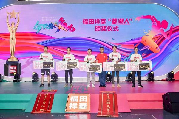 百城万人520  福田祥菱微卡行业第一个「潮创」宠粉节