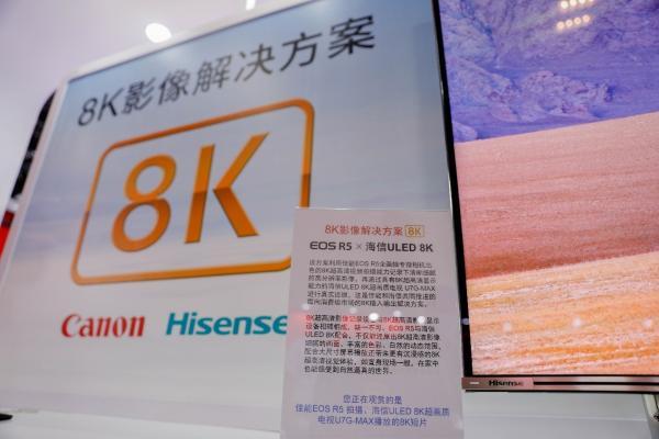 海信、佳能联合推进8K影像解决方案带来全新视觉体验