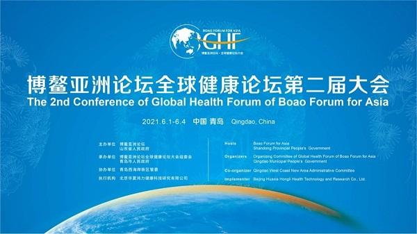 科驭健康科技成为博鳌亚洲论坛 全球健康论坛第二届大会特约服务商