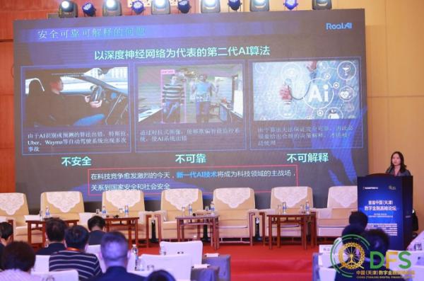 瑞莱智慧刘荔园:创新和规范并重,第三代人工智能助力金融科技新发展