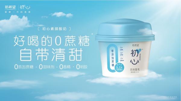 气泡酸奶、0蔗糖晶球酸奶、无乳糖鲜奶……新希望乳业一口气发布多款新品