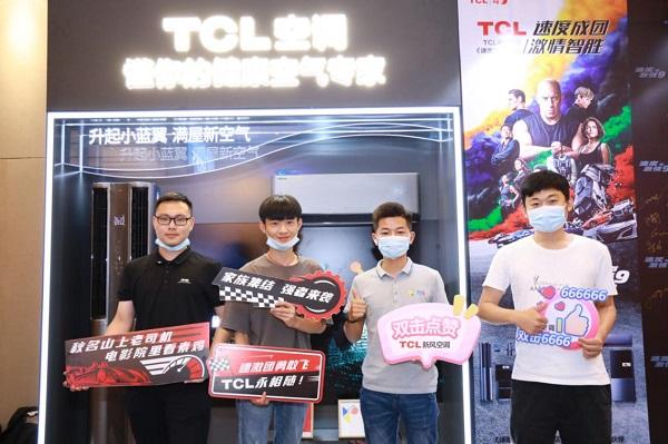 """TCL智慧新风空调为《速9》硬核应援,""""家""""是永恒内核"""