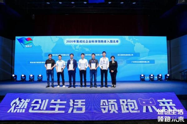 2021燃气具品牌峰会暨天猫厨热行业618大促启动大会在乌镇举行