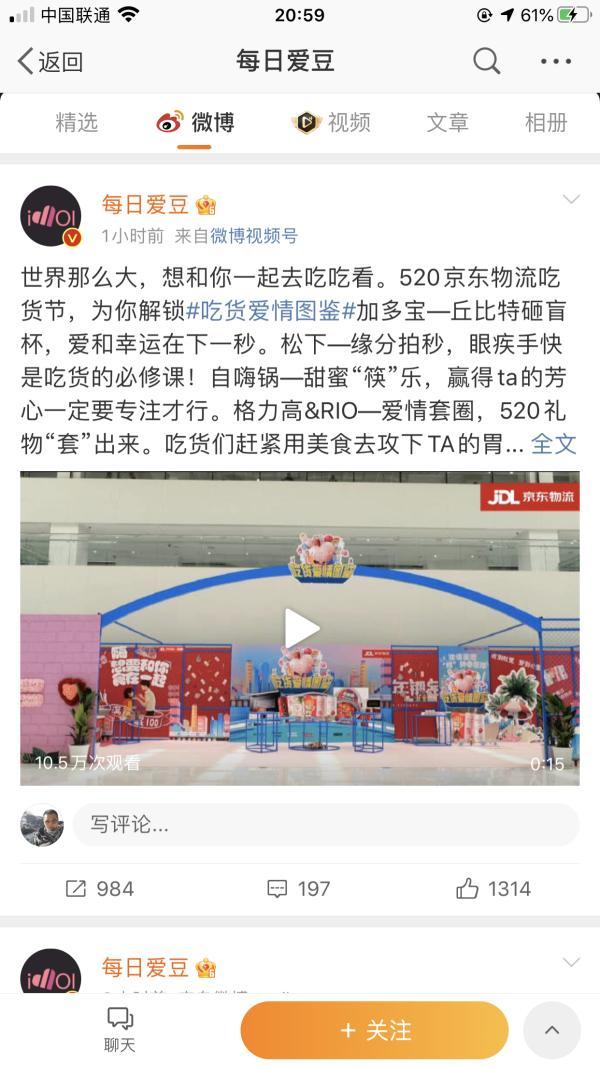 """如何用吃与爱撩动年轻人?京东物流吃货节带来""""教科书""""式玩法"""