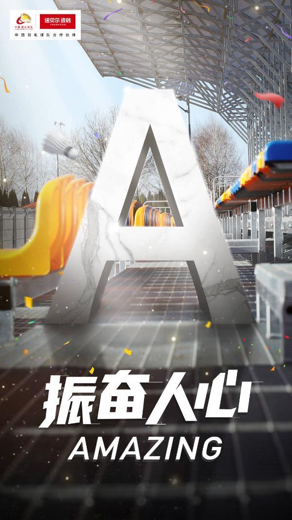 诺贝尔瓷砖再度成为中国国家羽毛球队官方合作伙伴