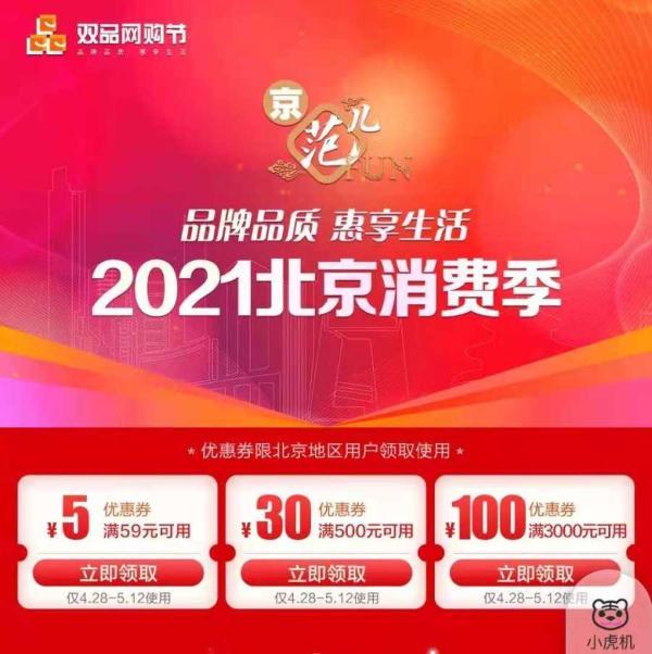 """嗨购高品质商品 """"真快乐""""APP为2021北京消费季打call"""