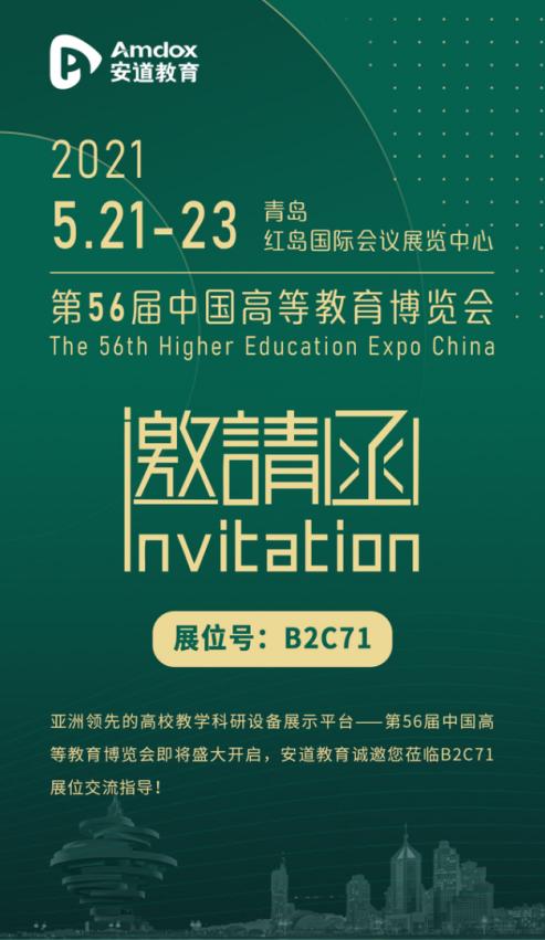 第56届中国高等教育展览会,安道教育与您B2C71见!