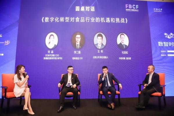 迎接食品行业数智时代,FBCF 2021食品饮料CIO创新论坛圆满落幕!