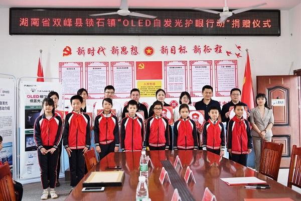 关注青少年眼健康,OLED自发光护眼行动来到湖南!