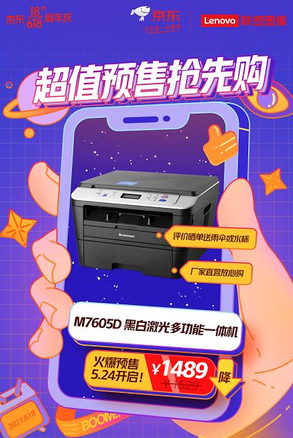 京东618心动狂欢节来袭,联想打印机开启超值预售