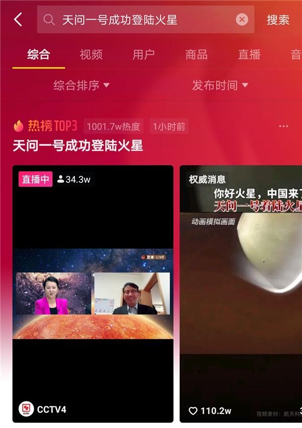 """""""天问一号""""成功着陆火星,抖音123万网友围观见证"""