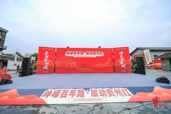 红色旅途 携手黔行丨携程线上线下双翼齐飞,助力贵州红色旅游年