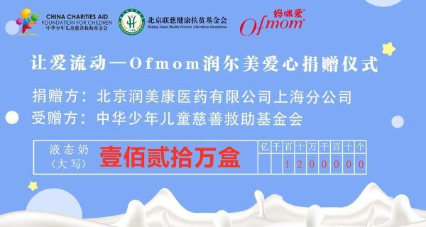 Ofmom润尔美坚守公益初心,爱心捐赠液态奶粉送营养