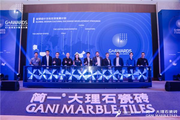 全球思考 在地行动|G+AWARDS盛大起航,简一以全球视野助力全球设计文化交流