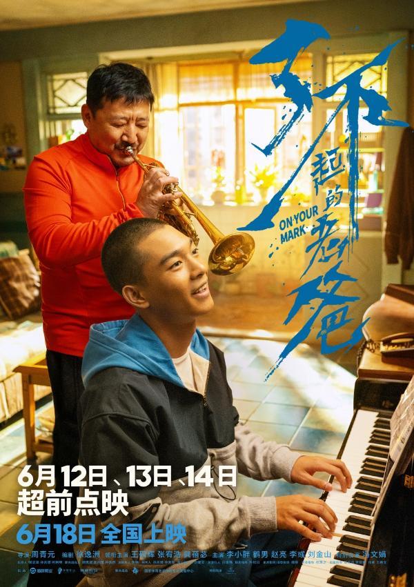 """《了不起的老爸》推广曲MV,""""我的世界因你而改变""""唱响父子情深"""