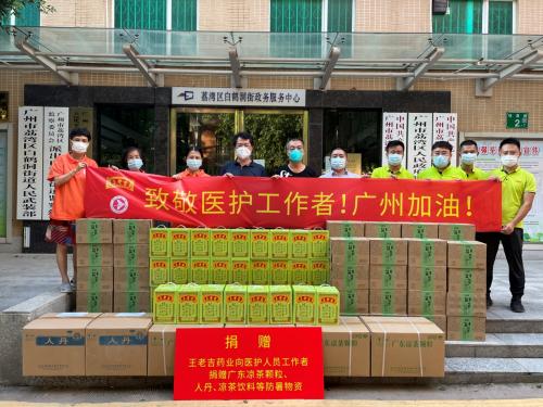 防疫护士高温中暑!王老吉药业火速筹集防暑物资助力抗疫