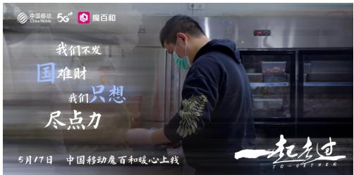 纪录电影《一起走过》上线中国移动魔百和 致敬过往面向未来